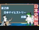 ゆっくりゲイ解説 #2 「日本ゲイヒストリー 前編」