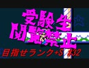 【マリオメーカー2】本性駄々洩れで目指せランク+S #32【ゲーム実況】