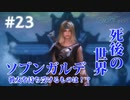 #23【SKYRIMの実況】プラチナブロンド ノルド式【メインクエがメイン編】