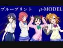 【ラブライブ!MAD】ブループリント(μ-MODEL)【P-MODEL】