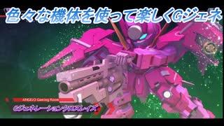 【Gジェネレーションクロスレイズ】色々な機体を使って楽しくGジェネ Part60(2/2)