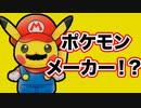 マリオメーカーにポケモン参戦!!!? #88【マリオメーカー2】