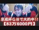 【よっさん】京成杯GⅢで大的中!!【83万6000円】