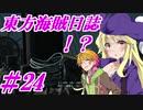 【自由な姫の海賊生活】東方海賊日誌:24日目【ゆっくり実況プレイ】
