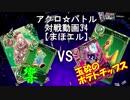 【アクロ☆バトル】まほエル 魔法決闘第34目回【対戦動画】