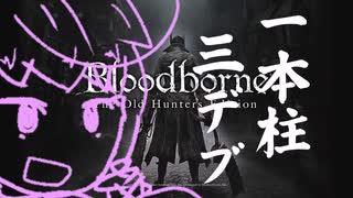 【Bloodborne】1本柱3デブ獣性バックアップマラソン解説動画【VOICEROID実況】