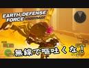 【EDF:IR】出撃!まったり戦隊 Part 59【実況】