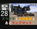 【実況】METAL SAGA~砂塵の鎖~28