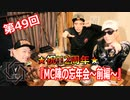 V援隊MC陣の忘年会~前編~【V援隊】TV放送 第49回