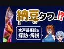 【ゆっくり建築探訪】File002 納豆タワー!? 水戸芸術館を探訪・解説