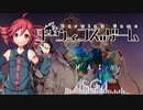【ダーウィンズゲーム】CHAIN/ASCA coverd by 重音テト【歌詞付き】
