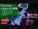 □■FRAGILE~さよなら月の廃墟~を実況プレイ part24【姉弟実況】