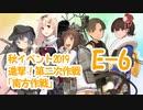 加賀さんと進む艦これ実況Part.8【2019秋E-6】