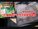 #1【模型材料研究】猫砂