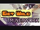 【ピアノ】Get Wild/TMNETWORK 耳コピして弾いてみた!
