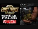 【雰囲気をだいじに!】Euro Truck Simulator 2 #5配送目【ゆっくり実況】