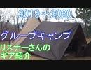 2019~2020年 年越しグループキャンプ リスナーさんのギア紹介