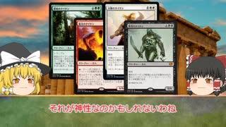 【ゆっくり解説】巨人、タイタン、機械巨人のハルクの違いって?【MTG】