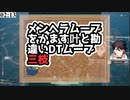 メンヘラムーブ叶Vs.DTムーブ三枝 PUBGまとめ【にじさんじ 切り抜き】