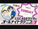 【単発帯ラジオ番組/日曜】COCAGEラジオのオールナイトラジニコ0(Zero)
