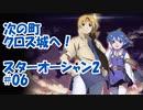 【スターオーシャン2】実況プレイ#06【PS4】