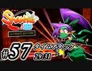 【Shantae Half-Genie Hero】シャンティシリーズ、プレイしていきたい(トロフィー100%)part57【実況】