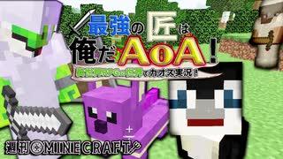 【週刊Minecraft】最強の匠は俺だAoA!異世界RPGの世界でカオス実況!#6【4人実況】