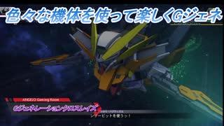 【Gジェネレーションクロスレイズ】色々な機体を使って楽しくGジェネ Part61(2/2)