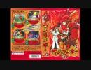 2000年02月05日 TVアニメ マシュランボー OP 「Power Play」(宮崎歩)