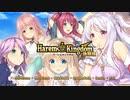 【SMEE】ハーレムキングダム/Harem Kingdom Part.1【エロゲ実況】