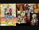 2000年04月04日 TVアニメ 幻想魔伝 最遊記 OP1 「FOR REAL」(徳山秀典)