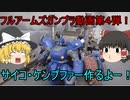 【フルアームズガンプラ動画】サイコ・ケンプファー作るよー!【第4弾】