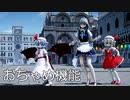 【東方MMD】咲夜さんとレミフラで、おちゃめ機能
