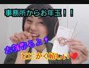 早川亜希動画#690≪【お年玉もらった】めでたい袋にはやっぱり…!≫※会員限定※