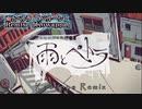 【ニコカラ】雨とペトラ Kowappa Remix【on vocal】