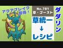 【ダダリン】草統一→レシピ page4【ポケモン剣盾対戦実況】
