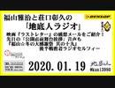 福山雅治と荘口彰久の「地底人ラジオ」  2020.01.19