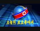 【北朝鮮】朝鮮中央テレビ最終ニュース「今日の報道の中から」オープニング2020年1月版