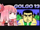 【VOICEROID実況】ずん子と茜とレトロゲーム #8【ゴルゴ13】
