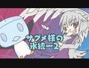 【ポケモン剣盾】 サグメ様の氷統一2! 【ゆっくり実況】