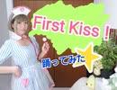 【なのちゃん】First Kiss 踊ってみた