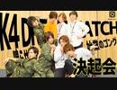 【2nd#41】K4 DREAM MATCH決起会【K4カンパニー】