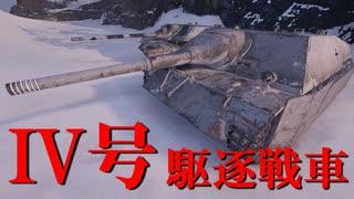 【WoT:Jagdpanzer IV】ゆっくり実況でおくる戦車戦Part669 byアラモンド