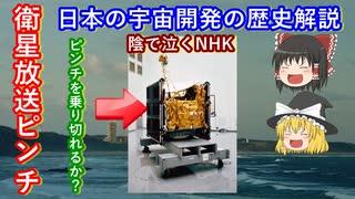 【ゆっくり解説】日本の宇宙開発の歴史 その20 放送衛星がピンチ! 最悪に災厄が降りかかる!そしてその陰で泣くNHK 解説します