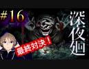 ラスボス!過去最大恐怖!関西人が進化した人気ホラーゲームに挑戦。初めての深夜廻#15【深夜廻】