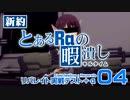 【PSO2】新約 とあるRaの暇潰し04 「リバレイト実戦テスト+α」