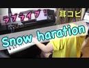 【ピアノ】Snow halation/μ's ラブライブ 耳コピして弾いてみた!