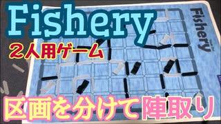 フクハナのボードゲーム紹介 No.420『Fishery』
