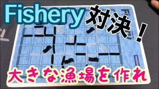 フクハナのボードゲーム対決:Fishery