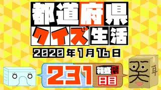 【箱盛】都道府県クイズ生活(231日目)2020年1月16日